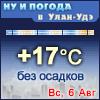 Ну и погода в Улан-Удэ - Поминутный прогноз погоды